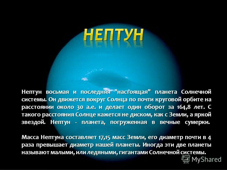 Нептун восьмая и последняя