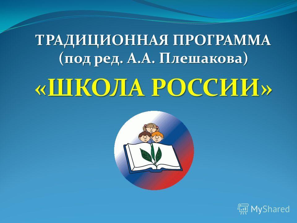 ТРАДИЦИОННАЯ ПРОГРАММА (под ред. А.А. Плешакова) «ШКОЛА РОССИИ»