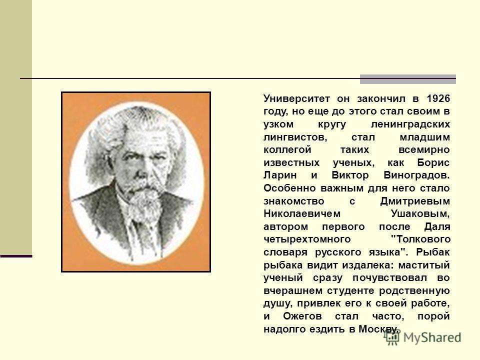 Университет он закончил в 1926 году, но еще до этого стал своим в узком кругу ленинградских лингвистов, стал младшим коллегой таких всемирно известных ученых, как Борис Ларин и Виктор Виноградов. Особенно важным для него стало знакомство с Дмитриевым