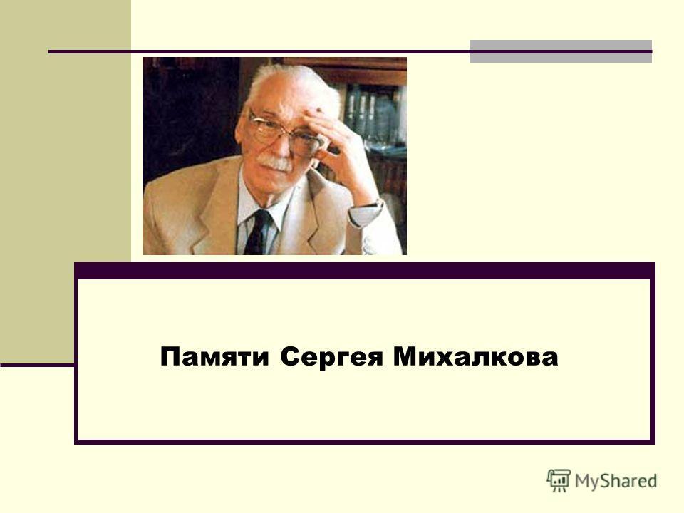 Памяти Сергея Михалкова