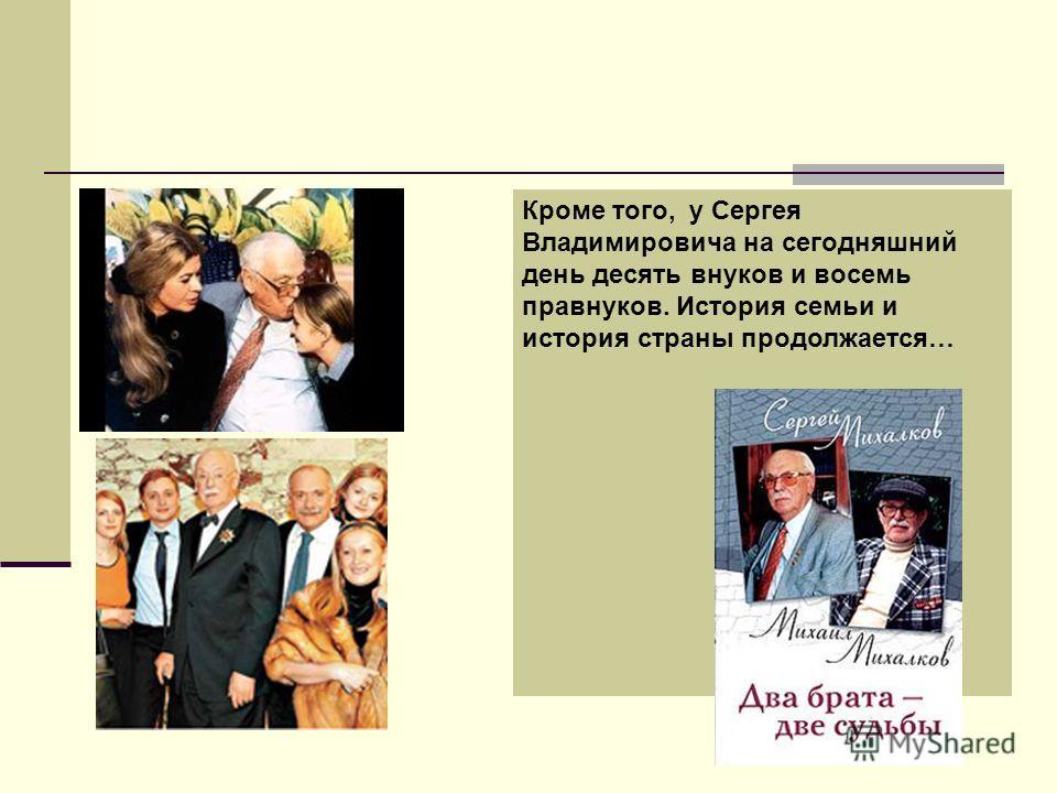 Кроме того, у Сергея Владимировича на сегодняшний день десять внуков и восемь правнуков. История семьи и история страны продолжается…