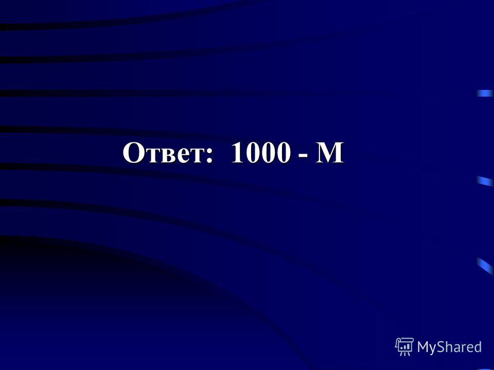 Ответ: 1000 - М