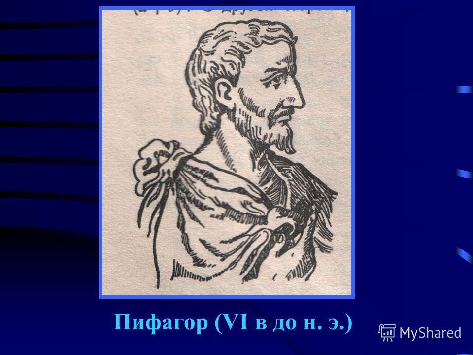 Пифагор (VI в до н. э.)