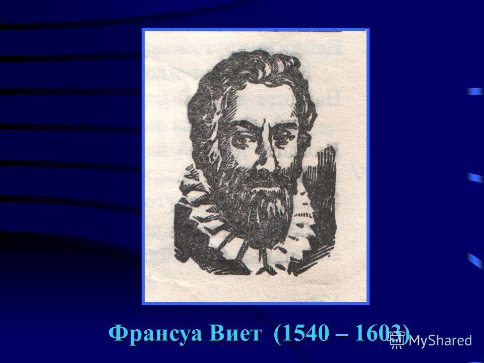 Число Функция Франсуа Виет (1540 – 1603)