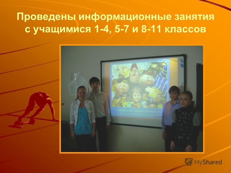 Проведены информационные занятия с учащимися 1-4, 5-7 и 8-11 классов