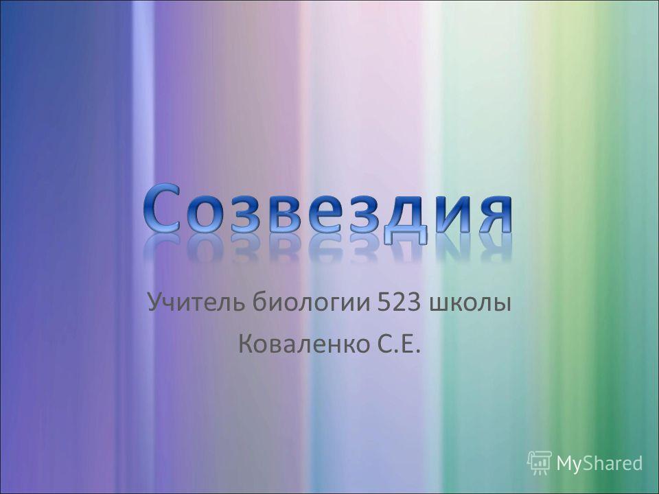 Учитель биологии 523 школы Коваленко С.Е.
