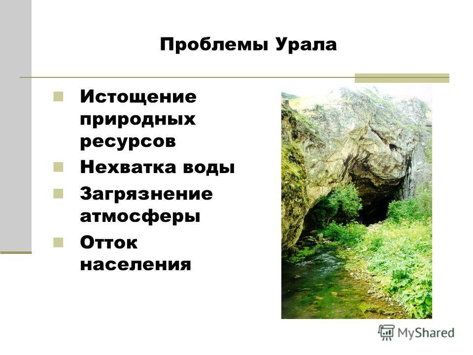 Проблемы Урала Истощение природных ресурсов Нехватка воды Загрязнение атмосферы Отток населения