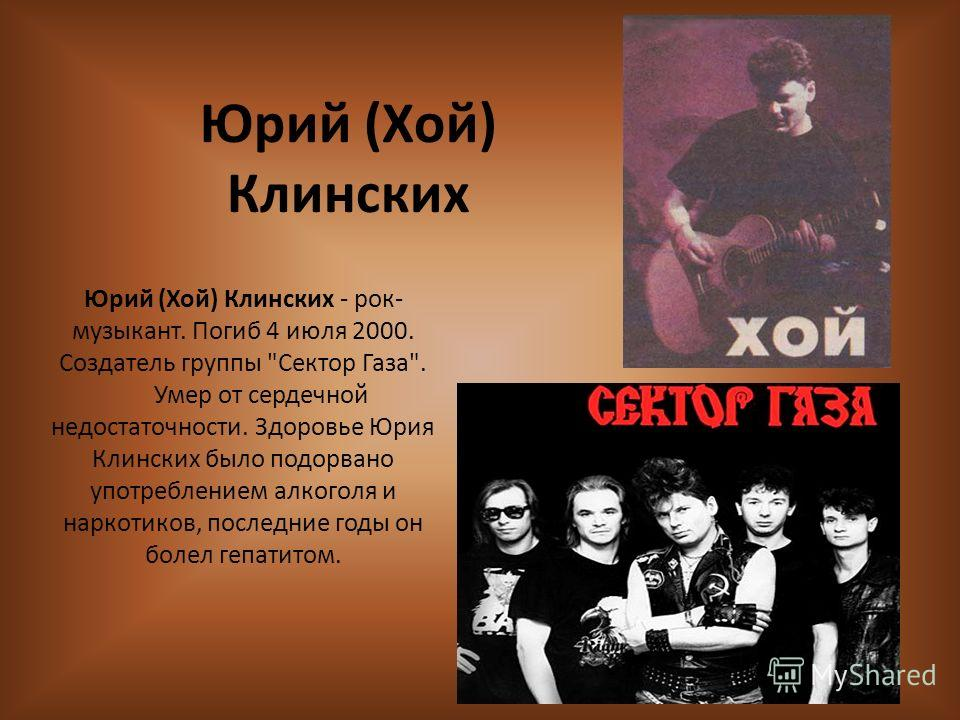 Юрий (Хой) Клинских Юрий (Хой) Клинских - рок- музыкант. Погиб 4 июля 2000. Создатель группы