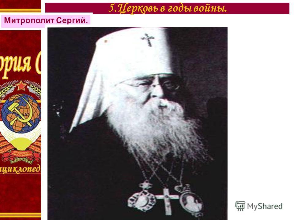 5.Церковь в годы войны. Митрополит Сергий.