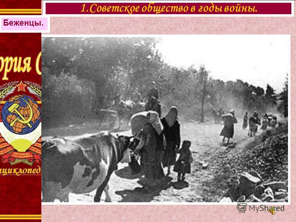 1.Советское общество в годы войны. Беженцы.
