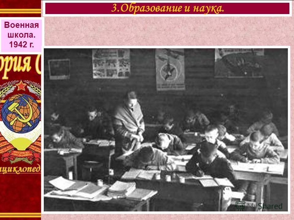 3.Образование и наука. Военная школа. 1942 г.