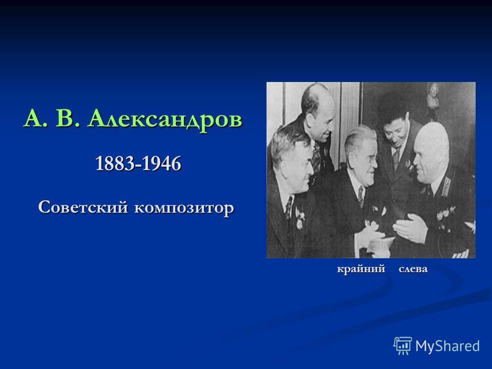 А. В. Александров крайнийслева 1883-1946 Советский композитор