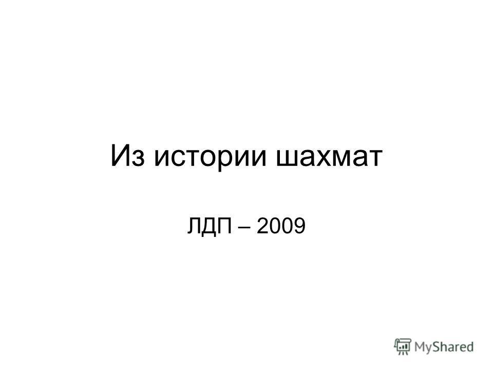 Из истории шахмат ЛДП – 2009
