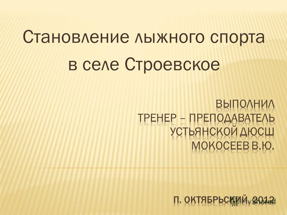 Становление лыжного спорта в селе Строевское
