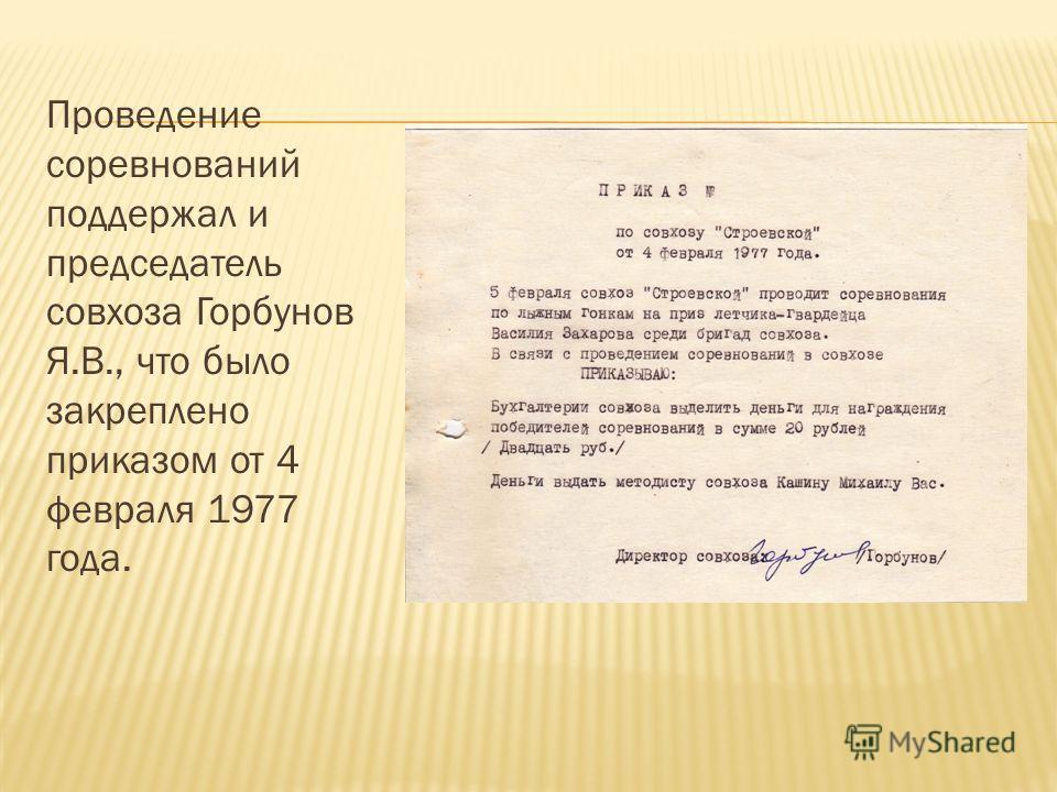 Проведение соревнований поддержал и председатель совхоза Горбунов Я.В., что было закреплено приказом от 4 февраля 1977 года.