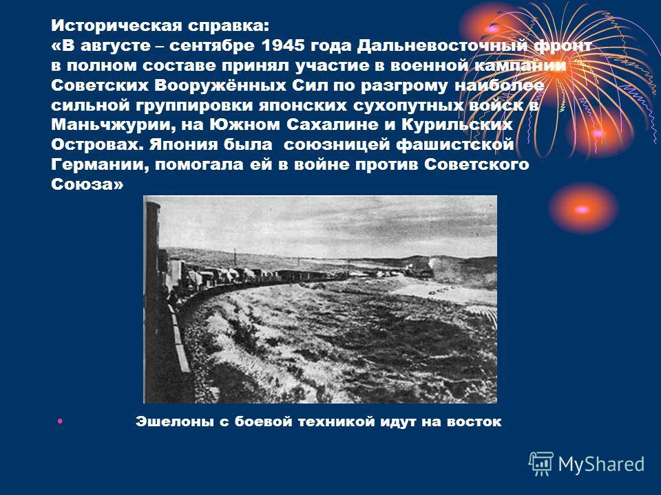 Историческая справка: «В августе – сентябре 1945 года Дальневосточный фронт в полном составе принял участие в военной кампании Советских Вооружённых Сил по разгрому наиболее сильной группировки японских сухопутных войск в Маньчжурии, на Южном Сахалин
