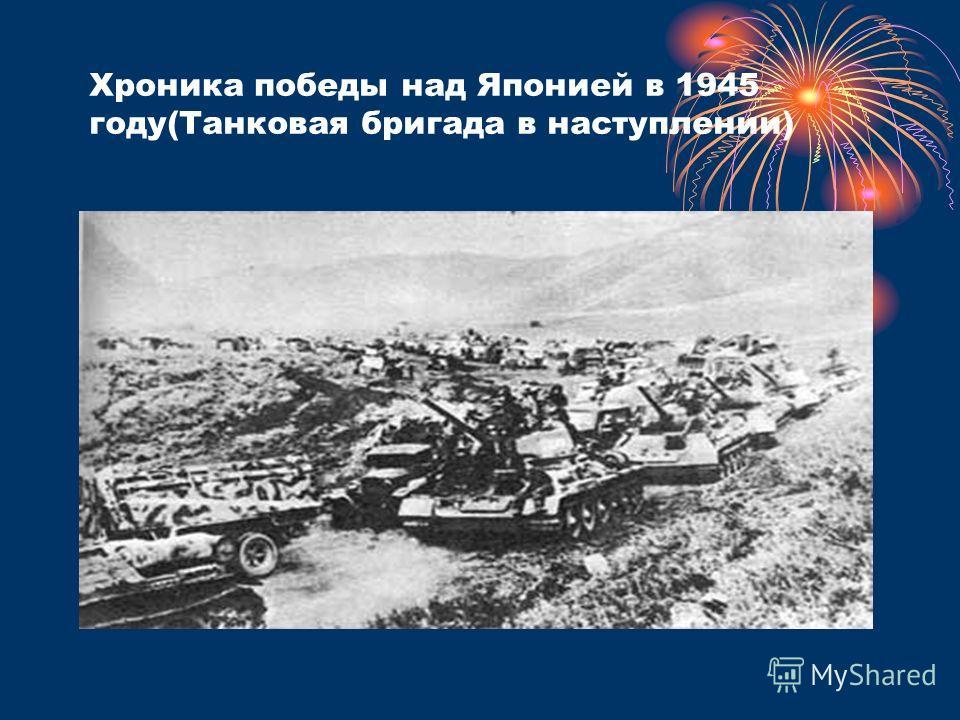 Хроника победы над Японией в 1945 году(Танковая бригада в наступлении)