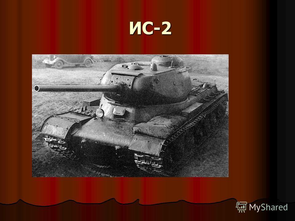 ИС-2 ИС-2
