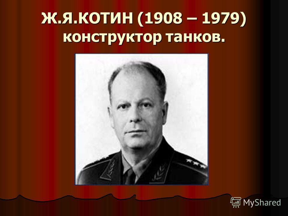 Ж.Я.КОТИН (1908 – 1979) конструктор танков.