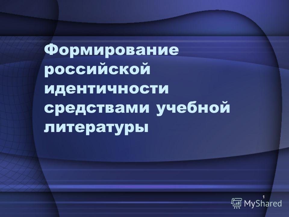 1 Формирование российской идентичности средствами учебной литературы