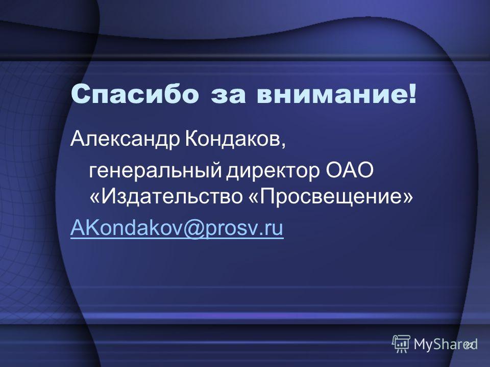 22 Спасибо за внимание! Александр Кондаков, генеральный директор ОАО «Издательство «Просвещение» AKondakov@prosv.ru