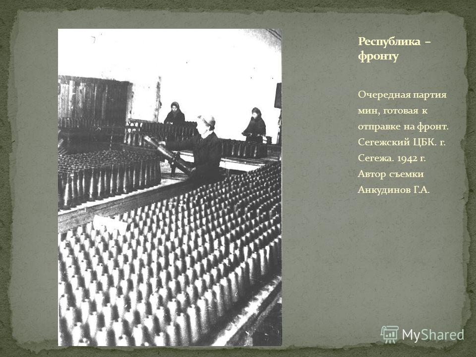Очередная партия мин, готовая к отправке на фронт. Сегежский ЦБК. г. Сегежа. 1942 г. Автор съемки Анкудинов Г.А.