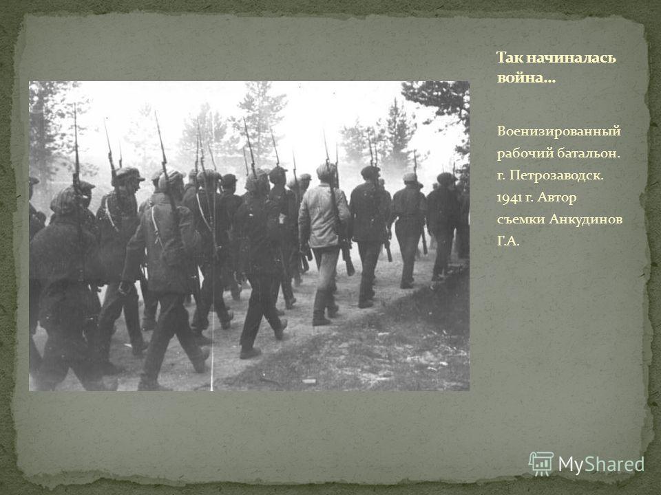 Военизированный рабочий батальон. г. Петрозаводск. 1941 г. Автор съемки Анкудинов Г.А.
