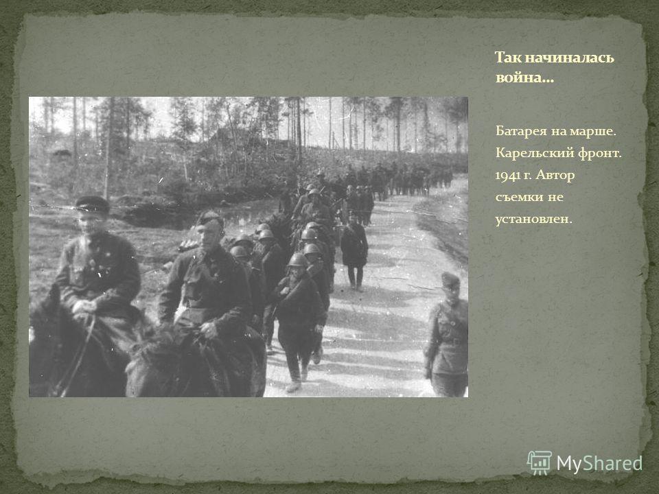 Батарея на марше. Карельский фронт. 1941 г. Автор съемки не установлен.