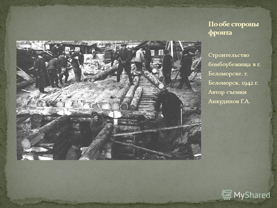 Строительство бомбоубежища в г. Беломорске. г. Беломорск. 1942 г. Автор съемки Анкудинов Г.А.