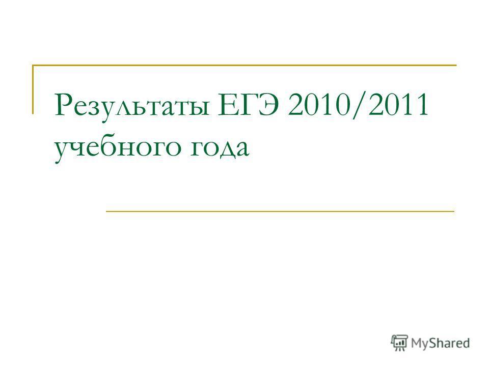Результаты ЕГЭ 2010/2011 учебного года