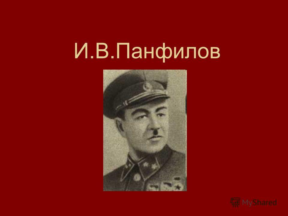 И.В.Панфилов