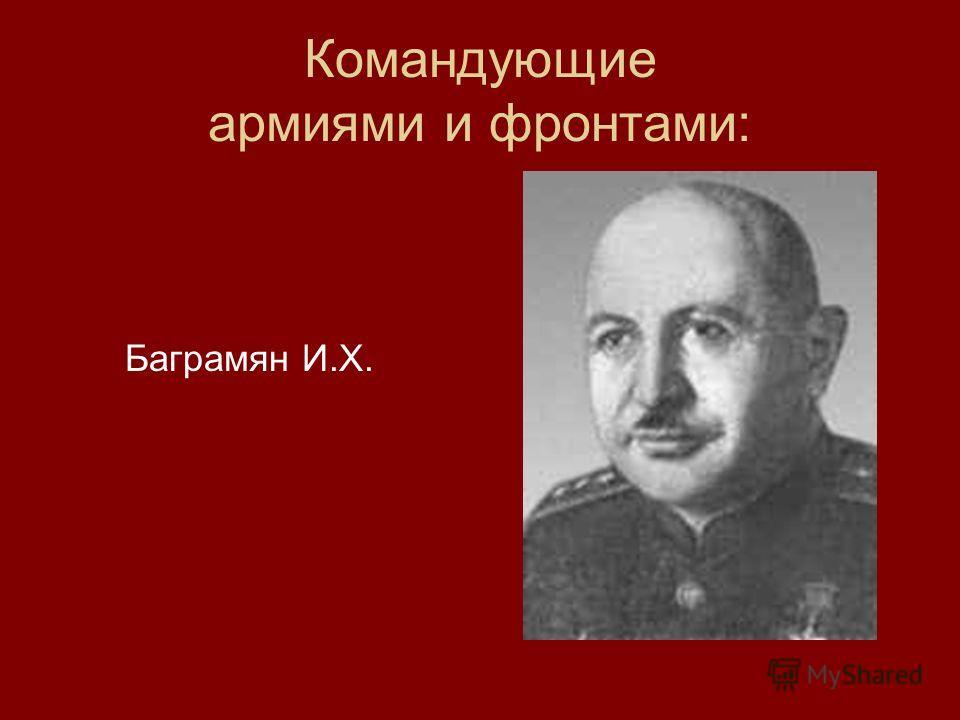 Командующие армиями и фронтами: Баграмян И.Х.