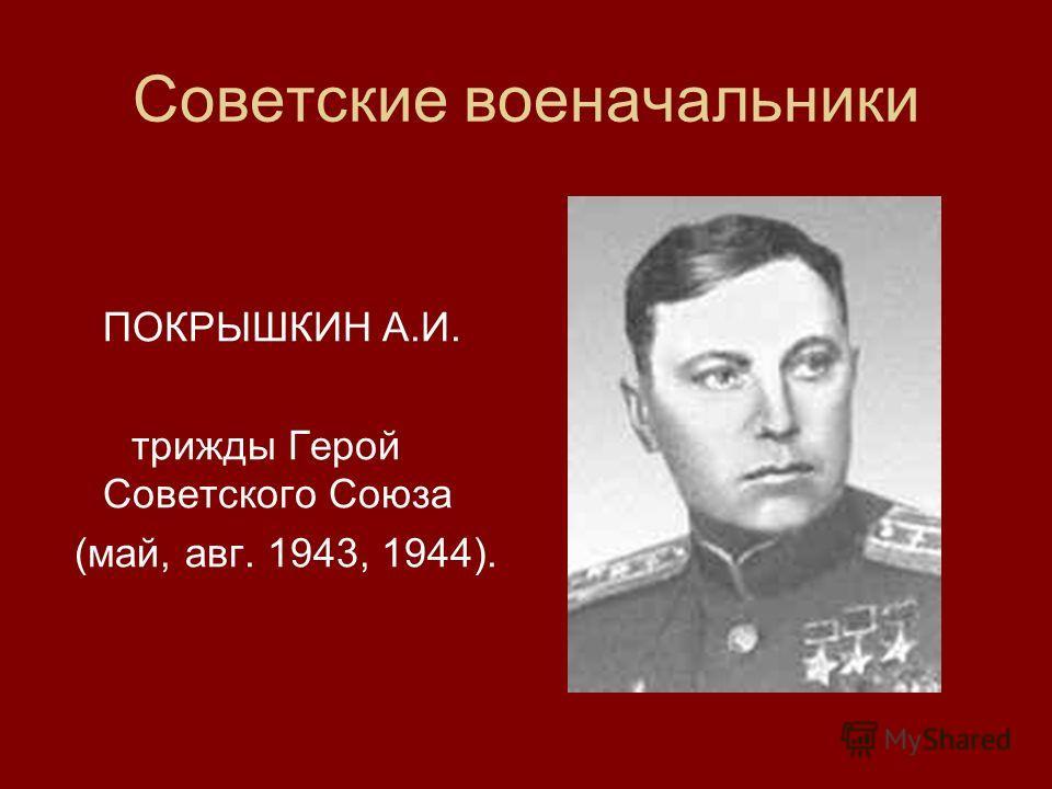 Советские военачальники ПОКРЫШКИН А.И. трижды Герой Советского Союза (май, авг. 1943, 1944).