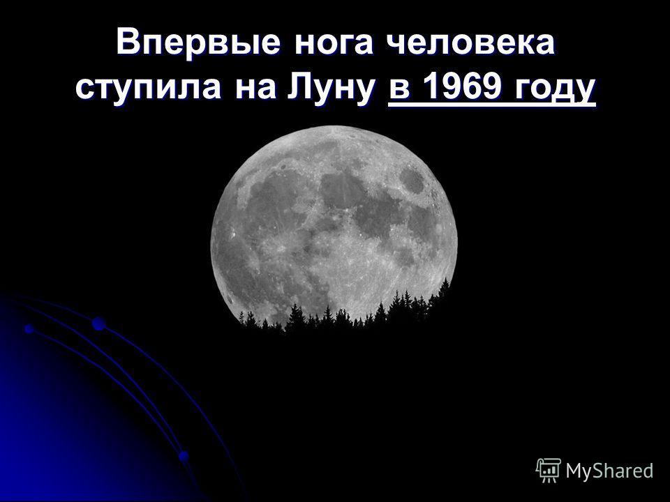 Впервые нога человека ступила на Луну в 1969 году