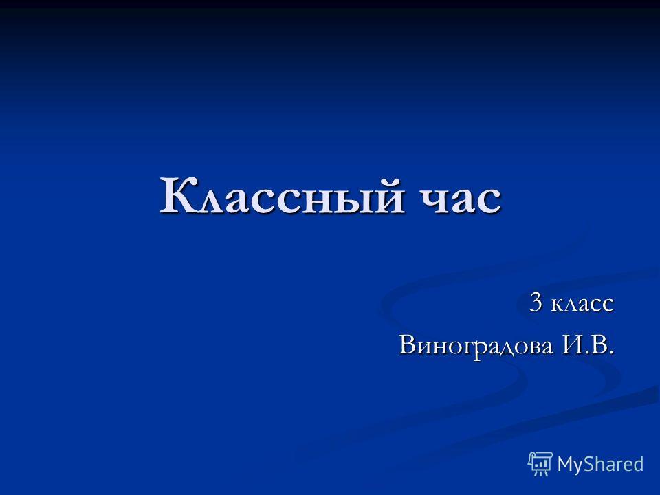 Классный час 3 класс Виноградова И.В.