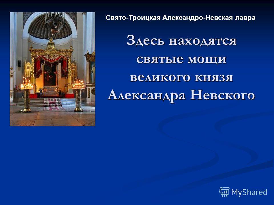 Свято-Троицкая Александро-Невская лавра Здесь находятся святые мощи великого князя Александра Невского