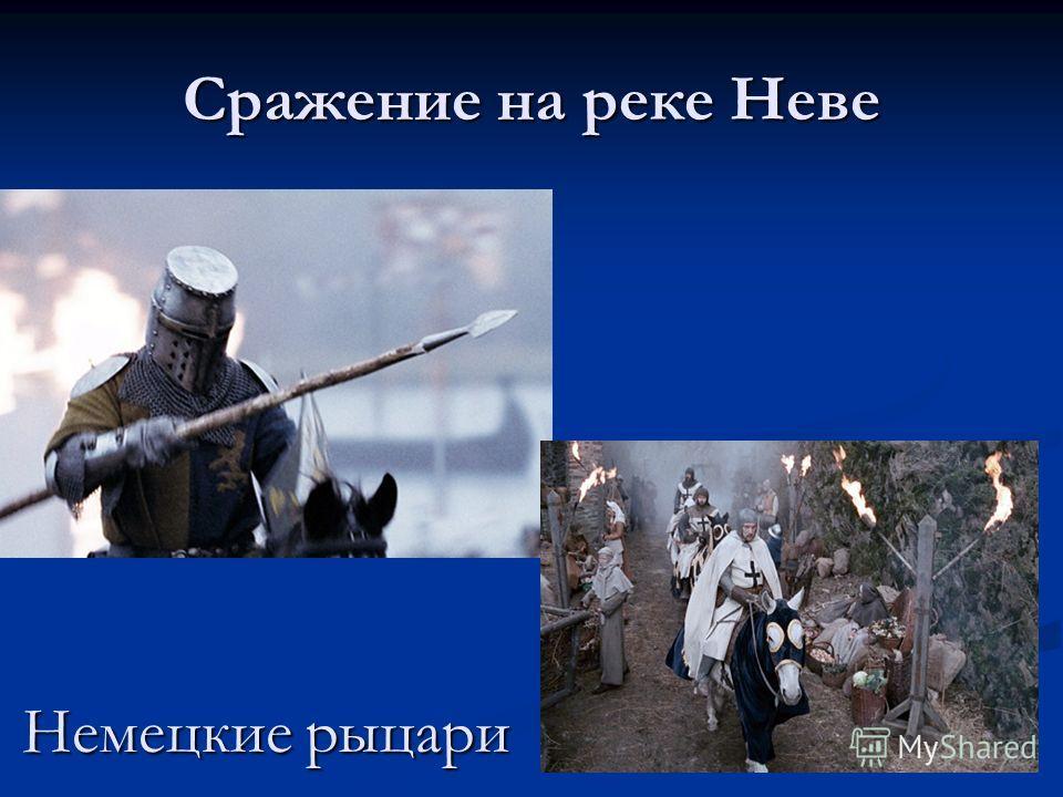 Сражение на реке Неве Немецкие рыцари