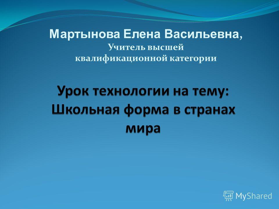 Мартынова Елена Васильевна, Учитель высшей квалификационной категории