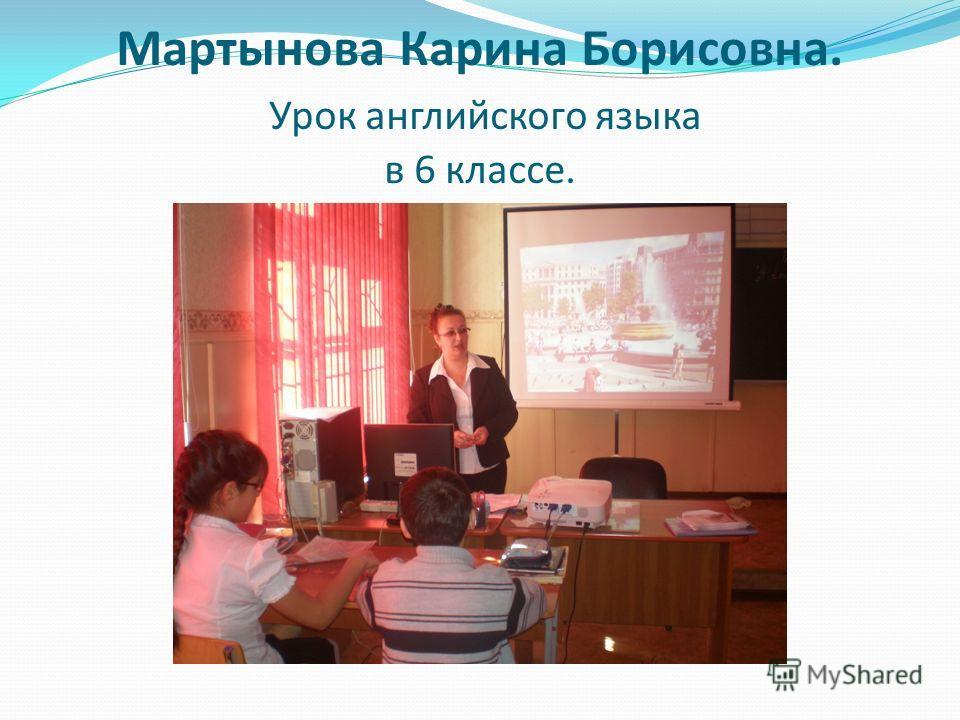 Мартынова Карина Борисовна. Урок английского языка в 6 классе.