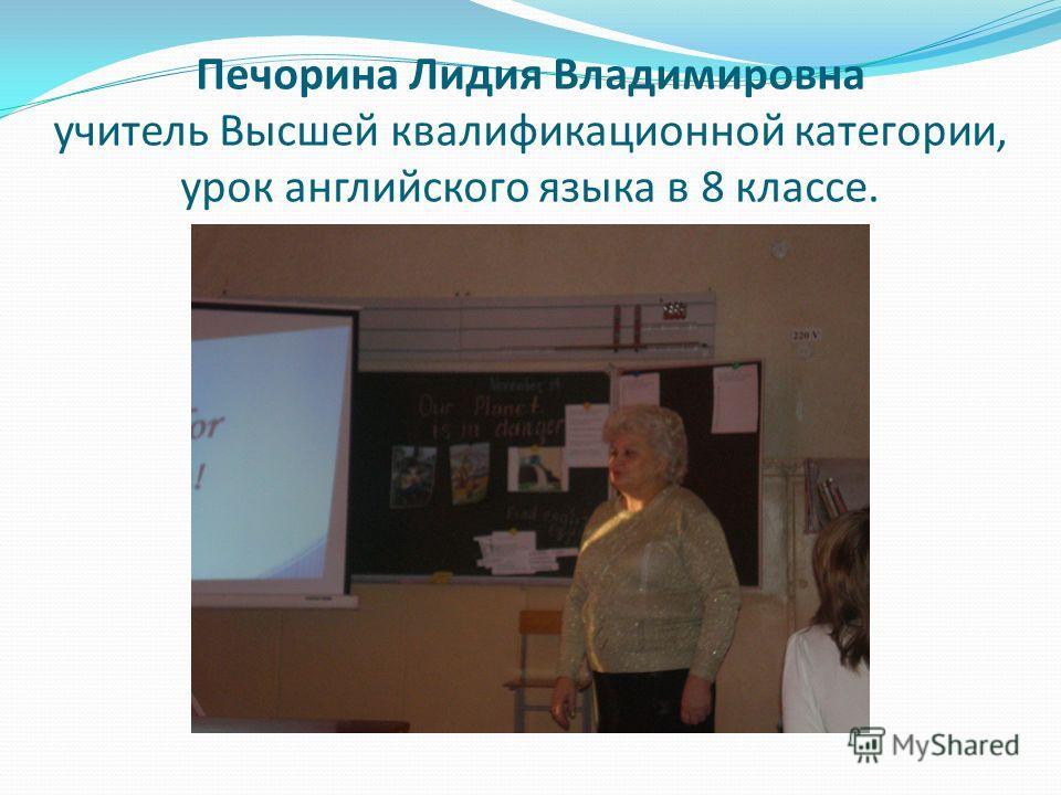 Печорина Лидия Владимировна учитель Высшей квалификационной категории, урок английского языка в 8 классе.