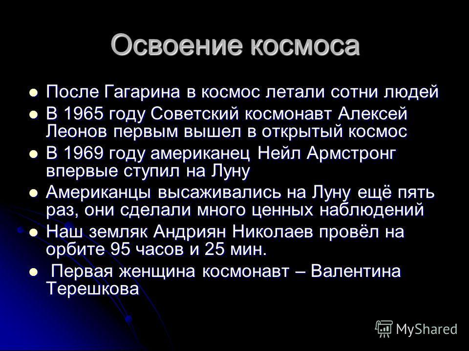 Освоение космоса После Гагарина в космос летали сотни людей После Гагарина в космос летали сотни людей В 1965 году Советский космонавт Алексей Леонов первым вышел в открытый космос В 1965 году Советский космонавт Алексей Леонов первым вышел в открыты