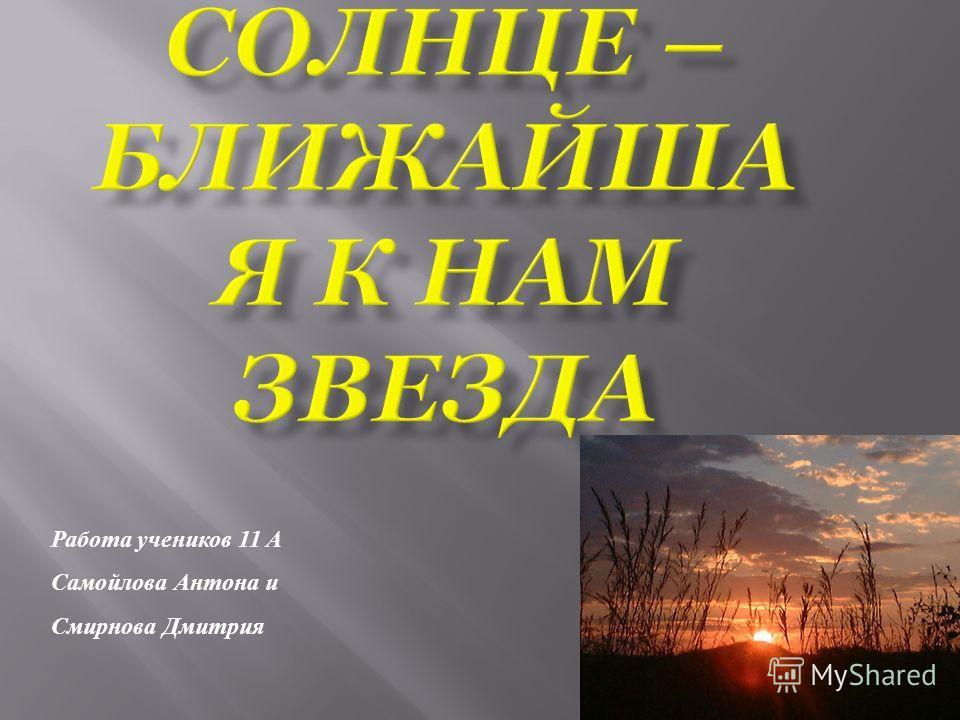 Работа учеников 11 А Самойлова Антона и Смирнова Дмитрия