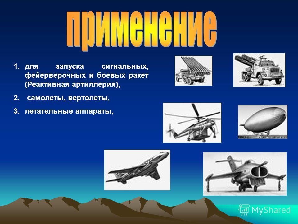 1.для запуска сигнальных, фейерверочных и боевых ракет (Реактивная артиллерия), 2. самолеты, вертолеты, 3.летательные аппараты,