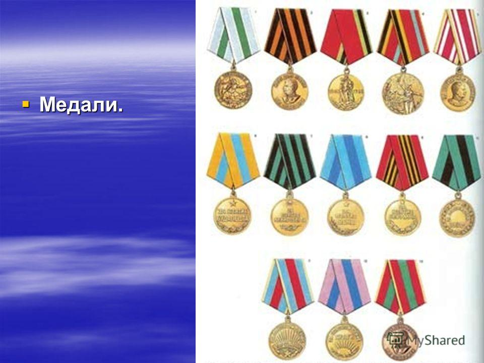 Медали. Медали.