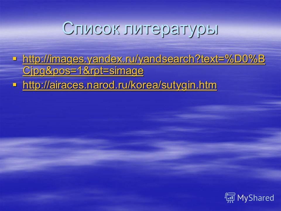 Список литературы http://images.yandex.ru/yandsearch?text=%D0%B Cjpg&pos=1&rpt=simage http://images.yandex.ru/yandsearch?text=%D0%B Cjpg&pos=1&rpt=simage http://images.yandex.ru/yandsearch?text=%D0%B Cjpg&pos=1&rpt=simage http://images.yandex.ru/yand