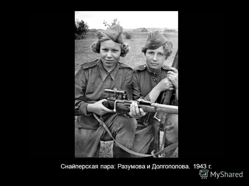 Снайперская пара: Разумова и Долгополова. 1943 г.
