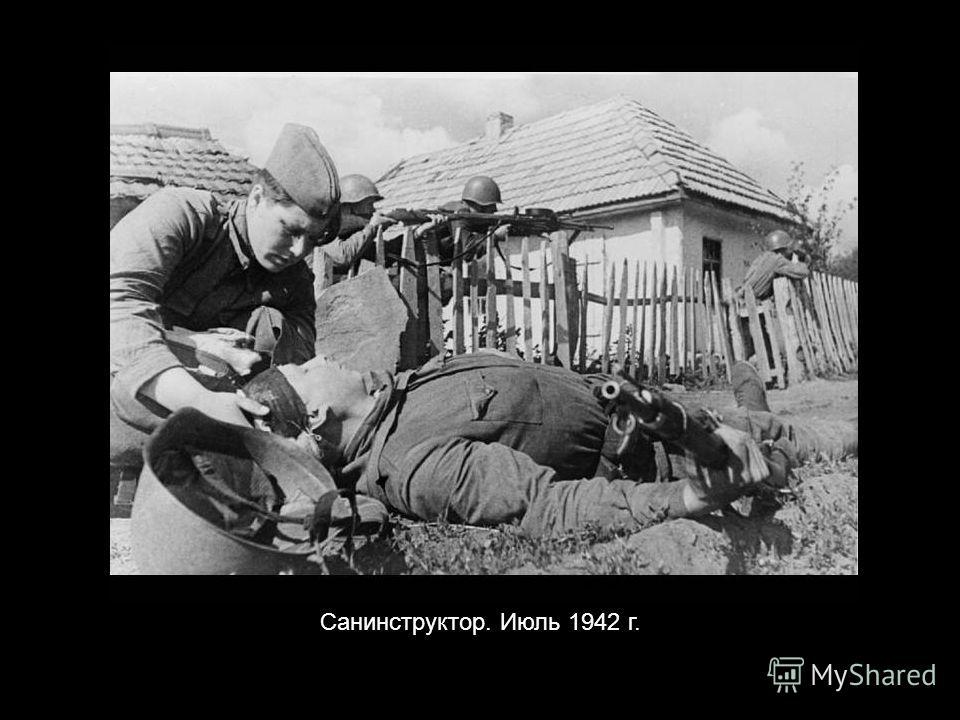 Санинструктор. Июль 1942 г.