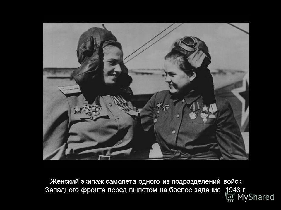 Женский экипаж самолета одного из подразделений войск Западного фронта перед вылетом на боевое задание. 1943 г.