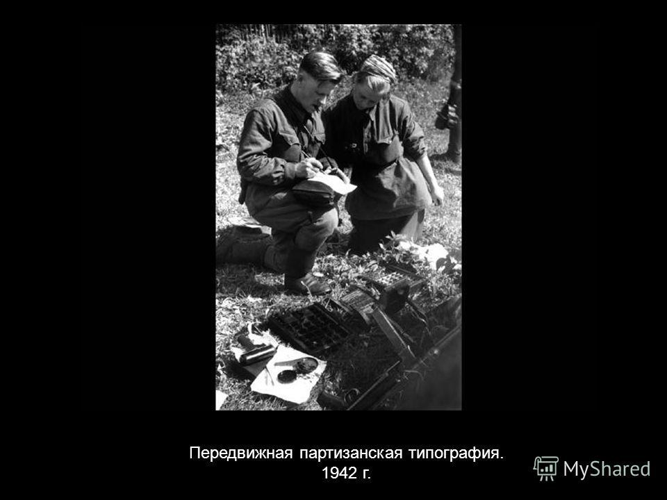 Передвижная партизанская типография. 1942 г.