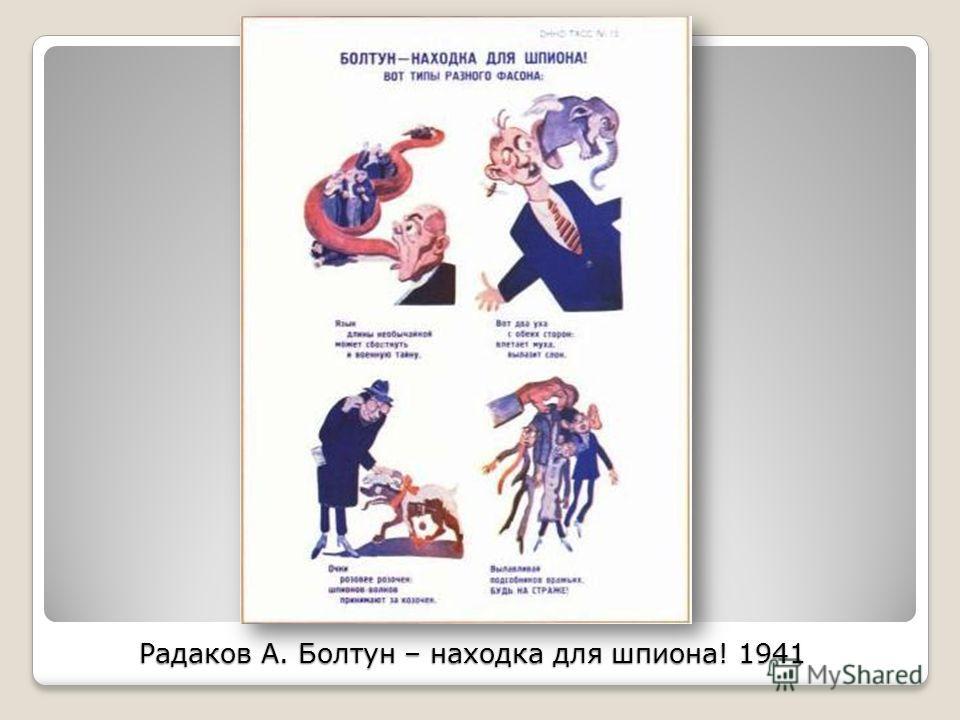 Радаков А. Болтун – находка для шпиона! 1941